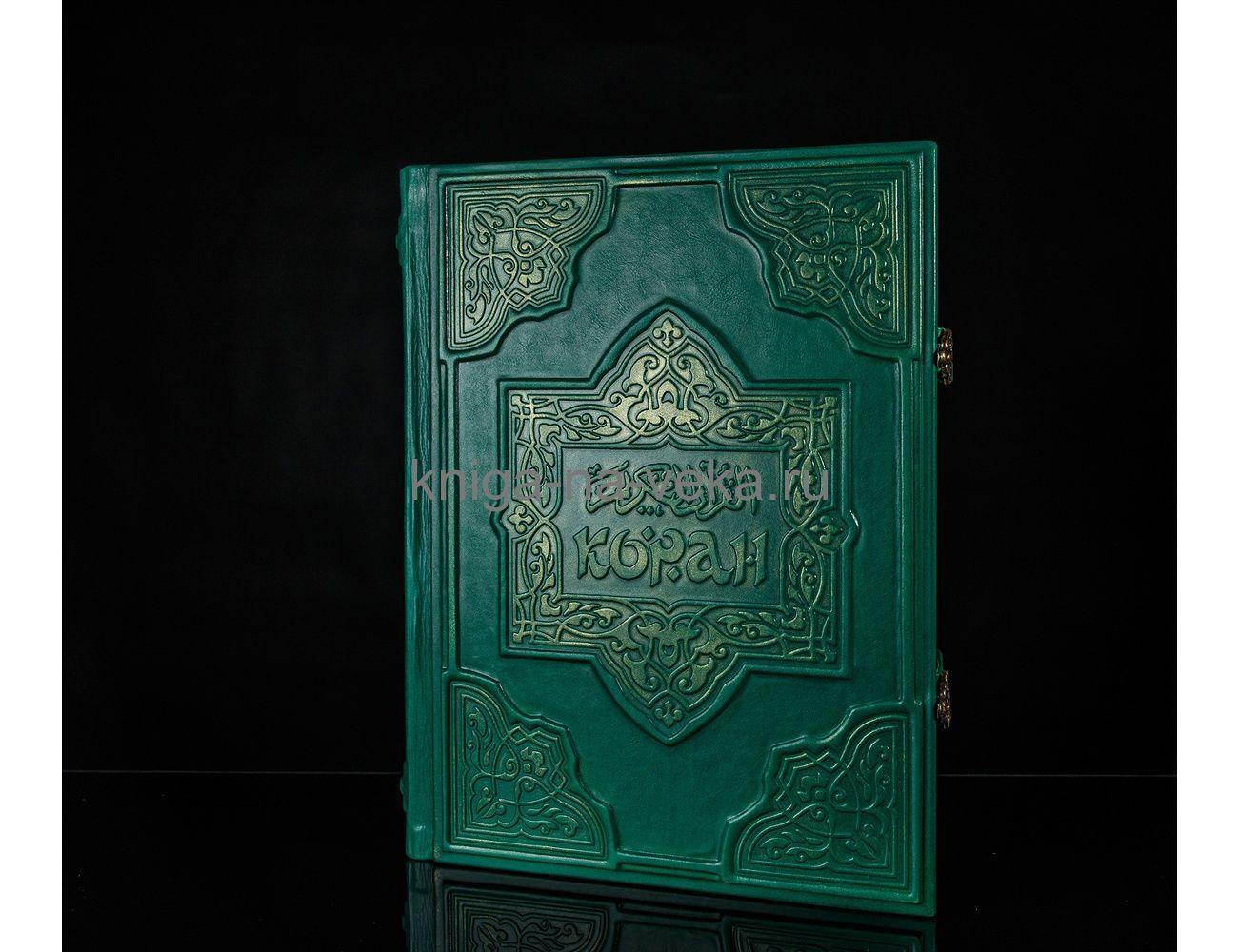 Книга «Коран» в кожаном переплёте с замками