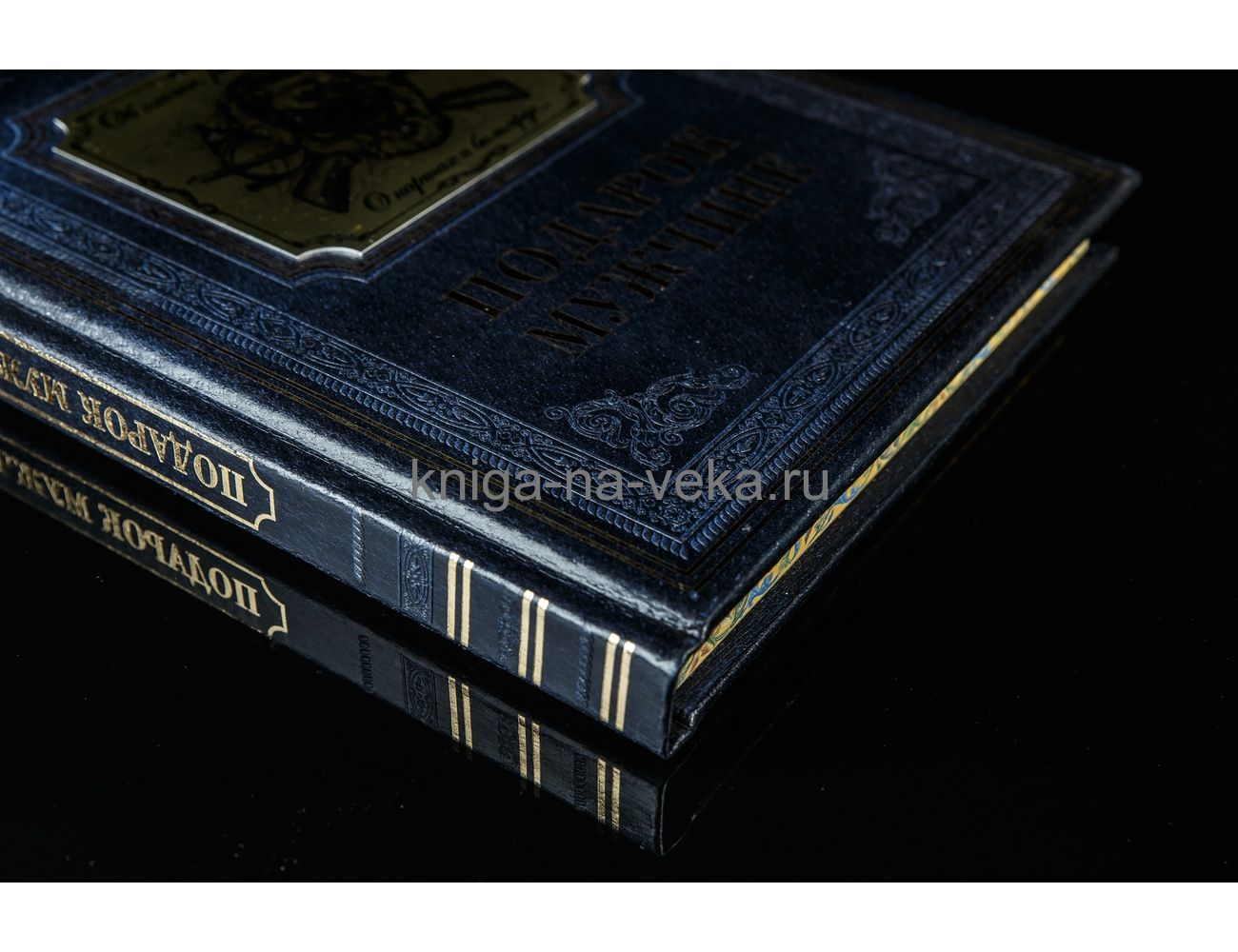 Книга «Подарок мужчине» в кожаном переплёте с пластиной и расписным обрезом