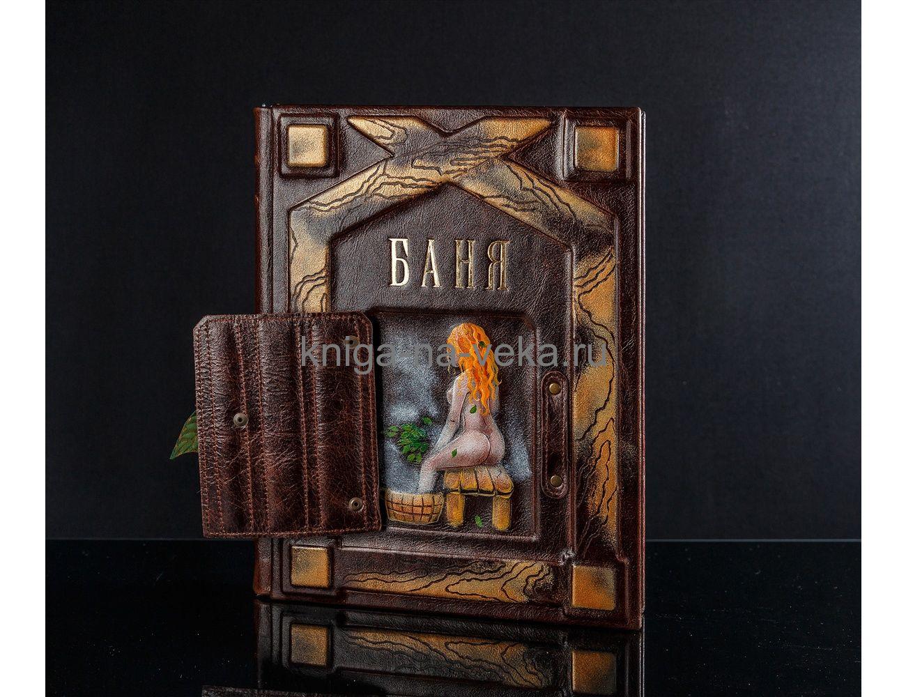 Книга «Баня» в кожаном переплёте с цветным тиснением