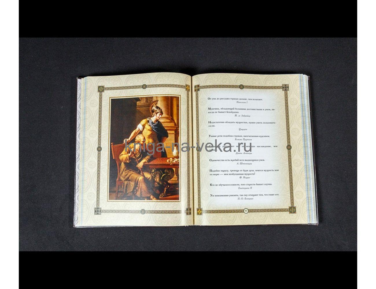 """Книга """"Книга мудрости"""" в кожаном переплёте с росписью"""