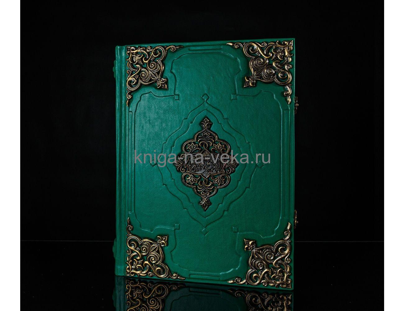 Книга «Коран» в кожаном переплёте с бронзовыми накладками