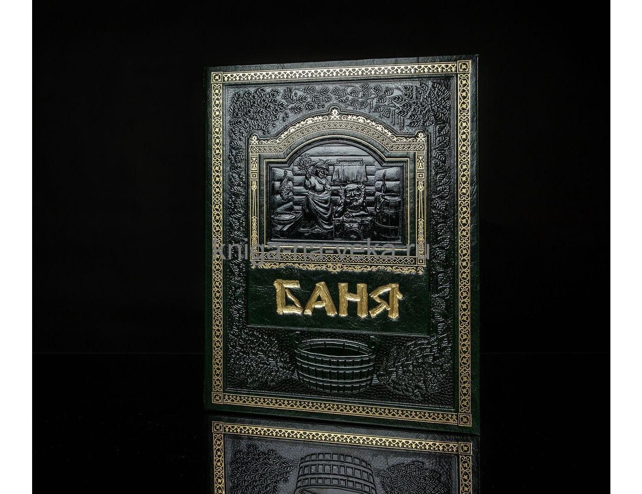 Книга «Баня» в кожаном переплёте с рельефным и барельефным тиснением