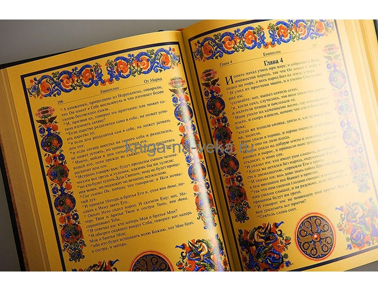 Книга В.П. Бутромеева «Евангелие. 2000 в мировой культуре» в кожаном переплёте с накладкой