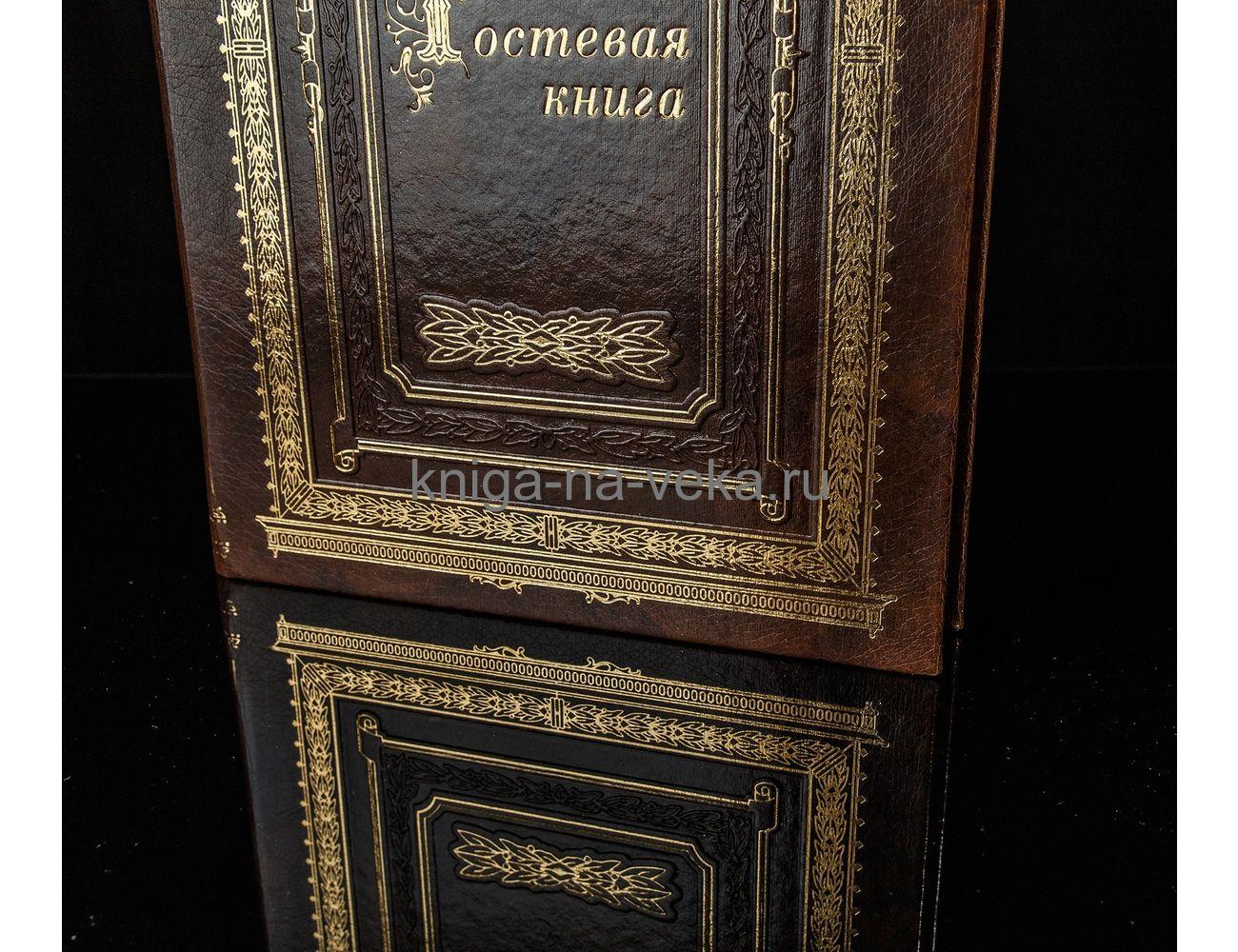 Гостевая книга «Золотая Эрмитаж»