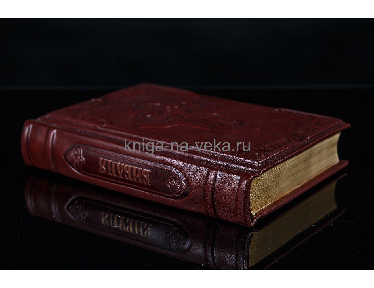Книга «Библия» в кожаном переплёте с тиснением малого формата