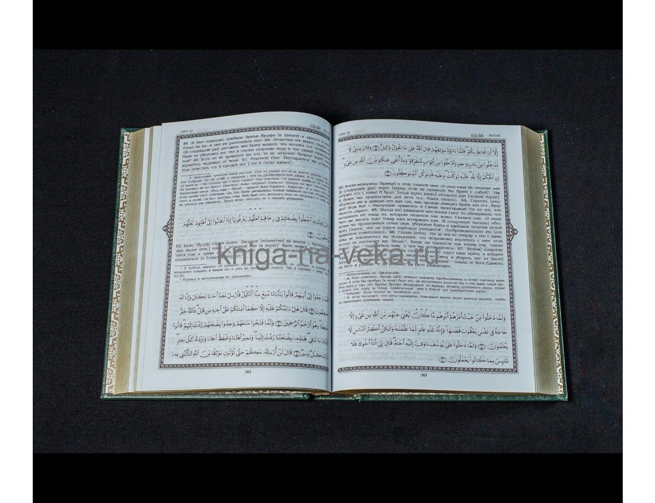 Книга «Коран» в кожаном переплёте с тонированным обрезом