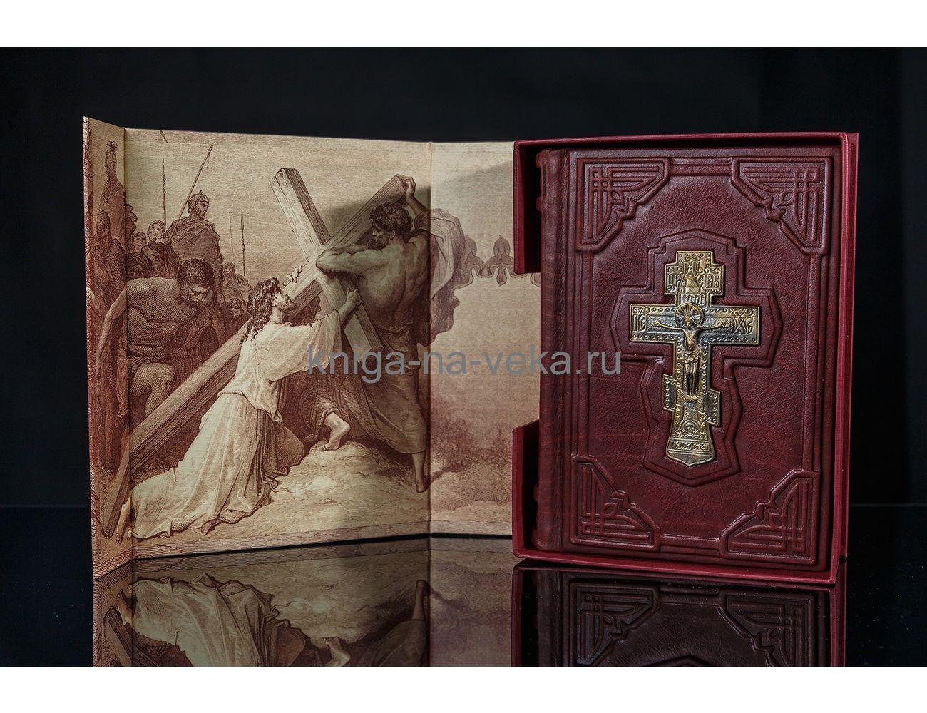 Книга «Библия» в кожаном переплёте с крестом, индексами и золотым обрезом в футляре