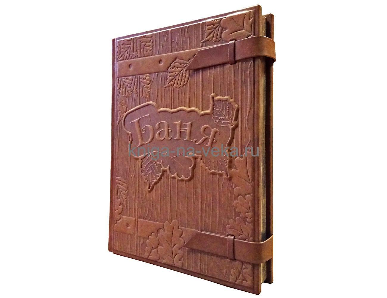 Книга «Баня» в кожаном переплёте с ремешками