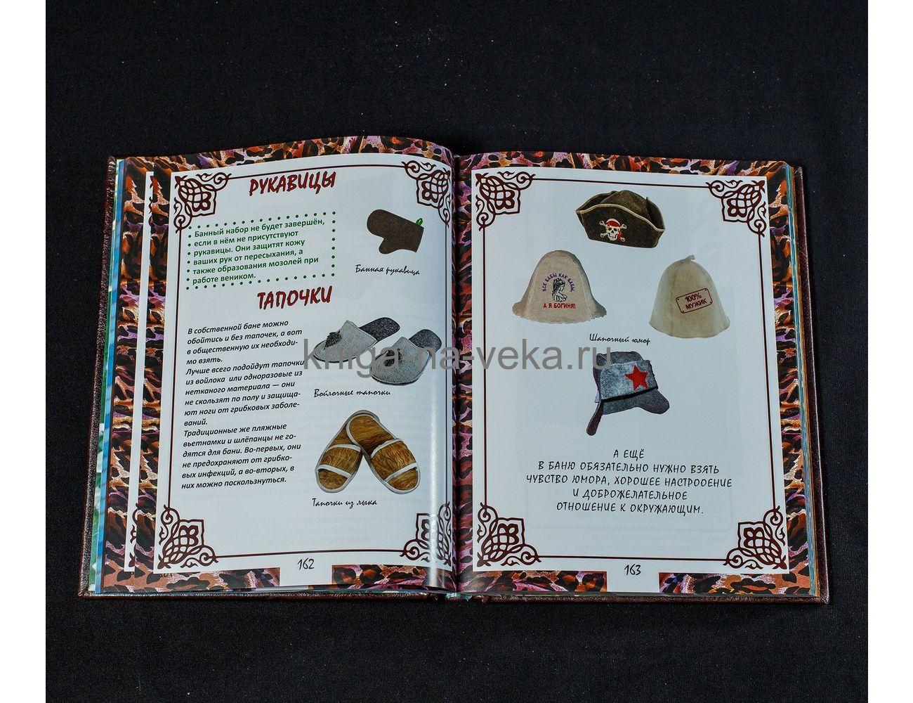 Подарочный набор «Баня»: книга с окошком, подстаканник и медаль