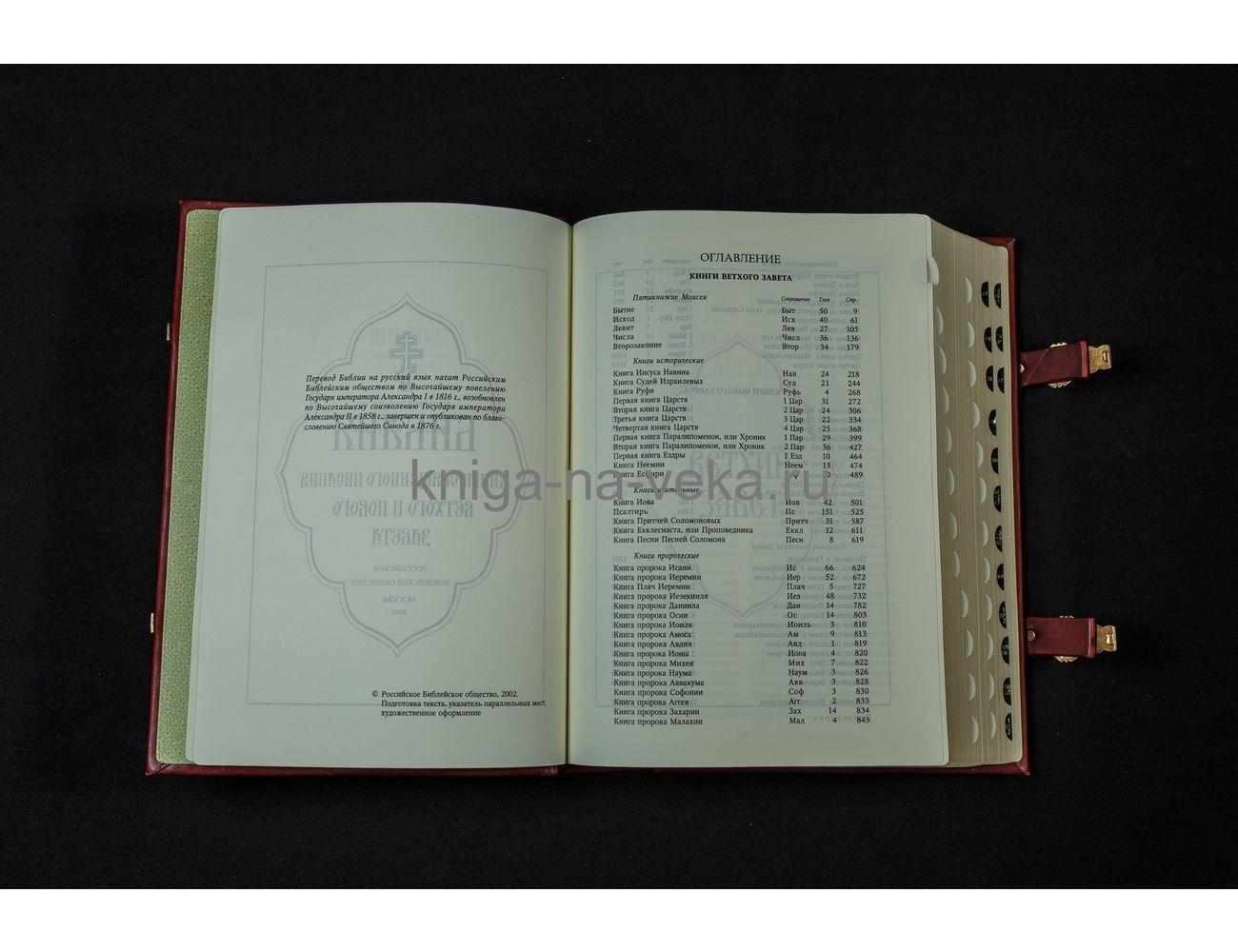 Книга «Библия с иллюстрациями Гюстава Доре» в кожаном переплёте с бронзовыми накладками