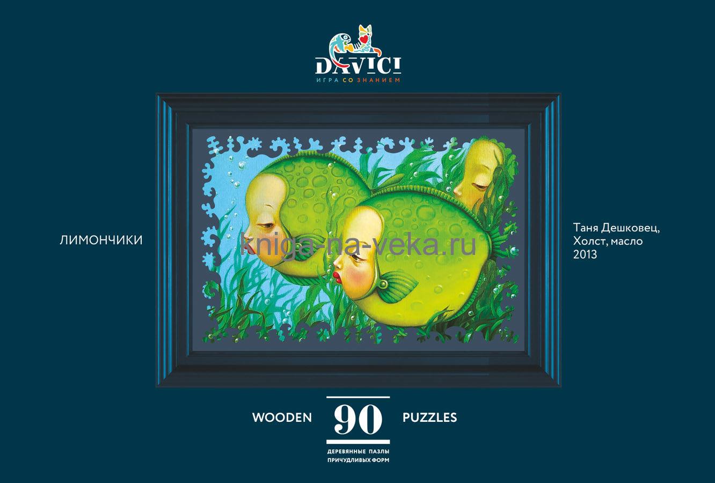 Деревянные пазлы DaVici. Мини-коллекция. Лимончики.