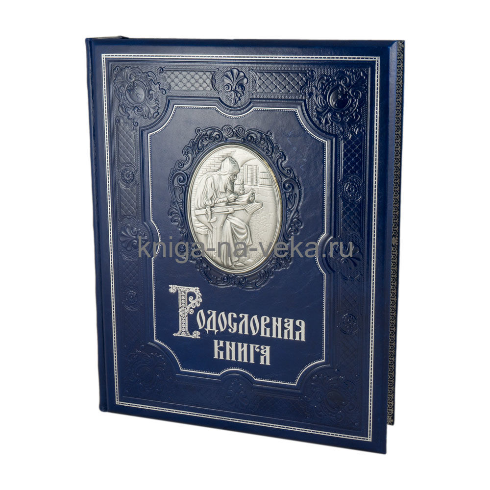 родословная книга ренессанс сапфир