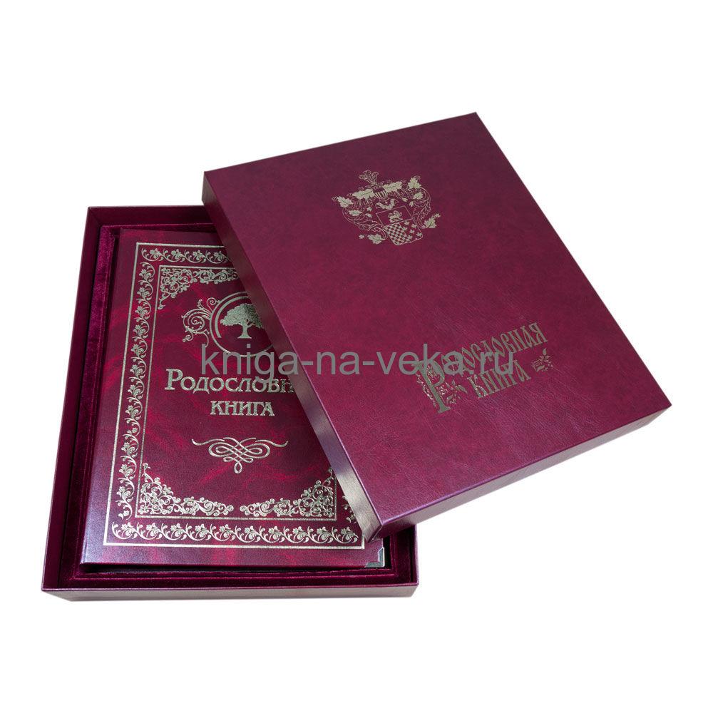 Родословная книга «Гранатовая»