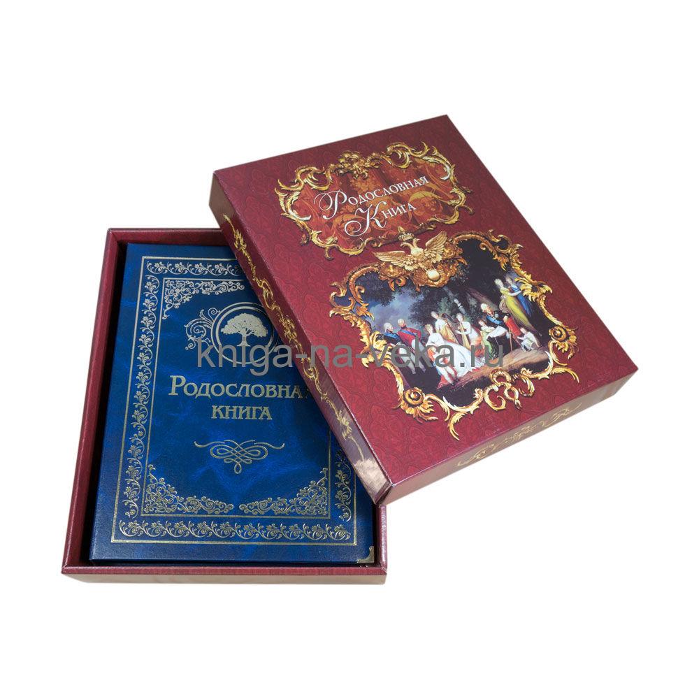 Родословная книга «Сапфировая» в стандартной коробке