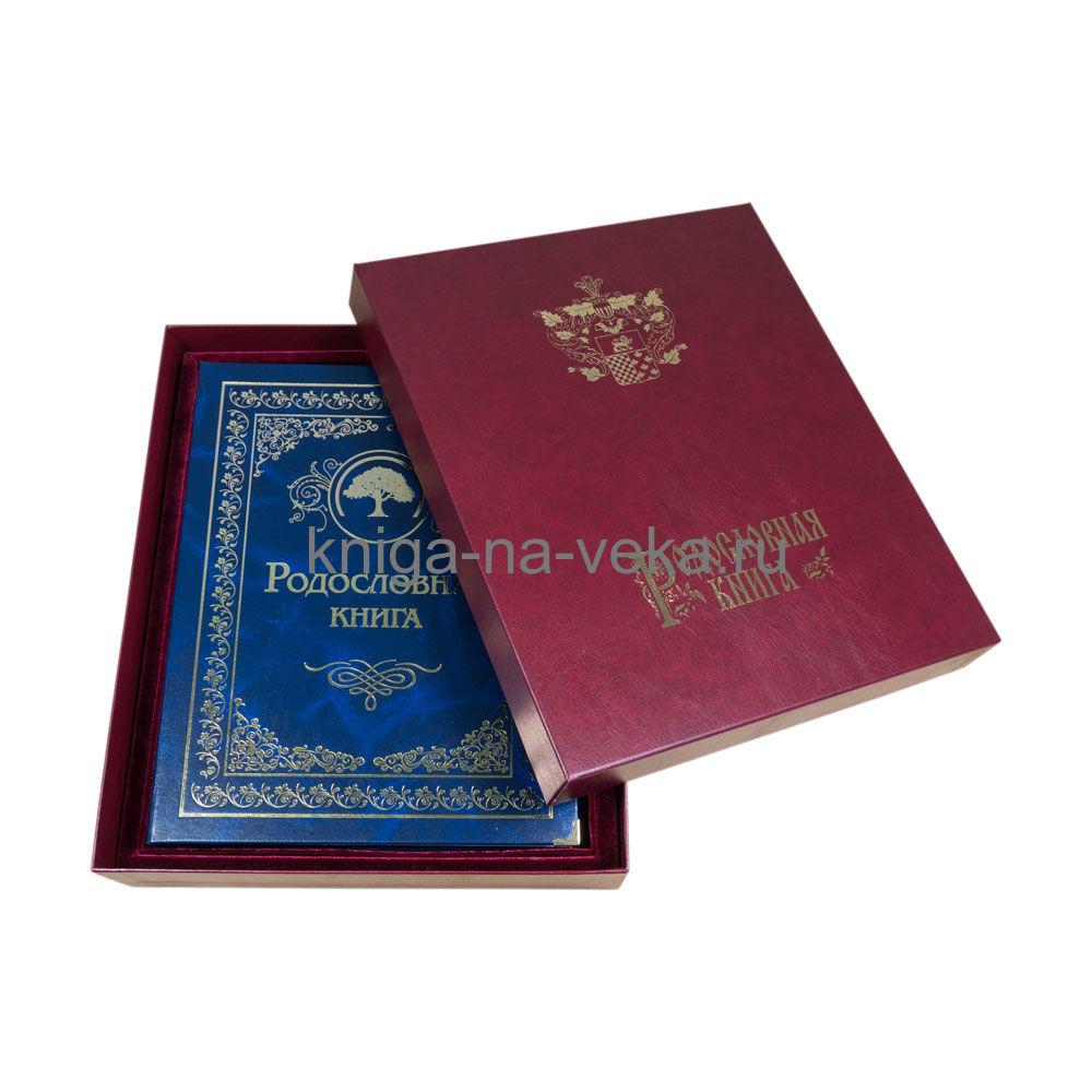 Родословная книга «Сапфировая» в подарочном футляре
