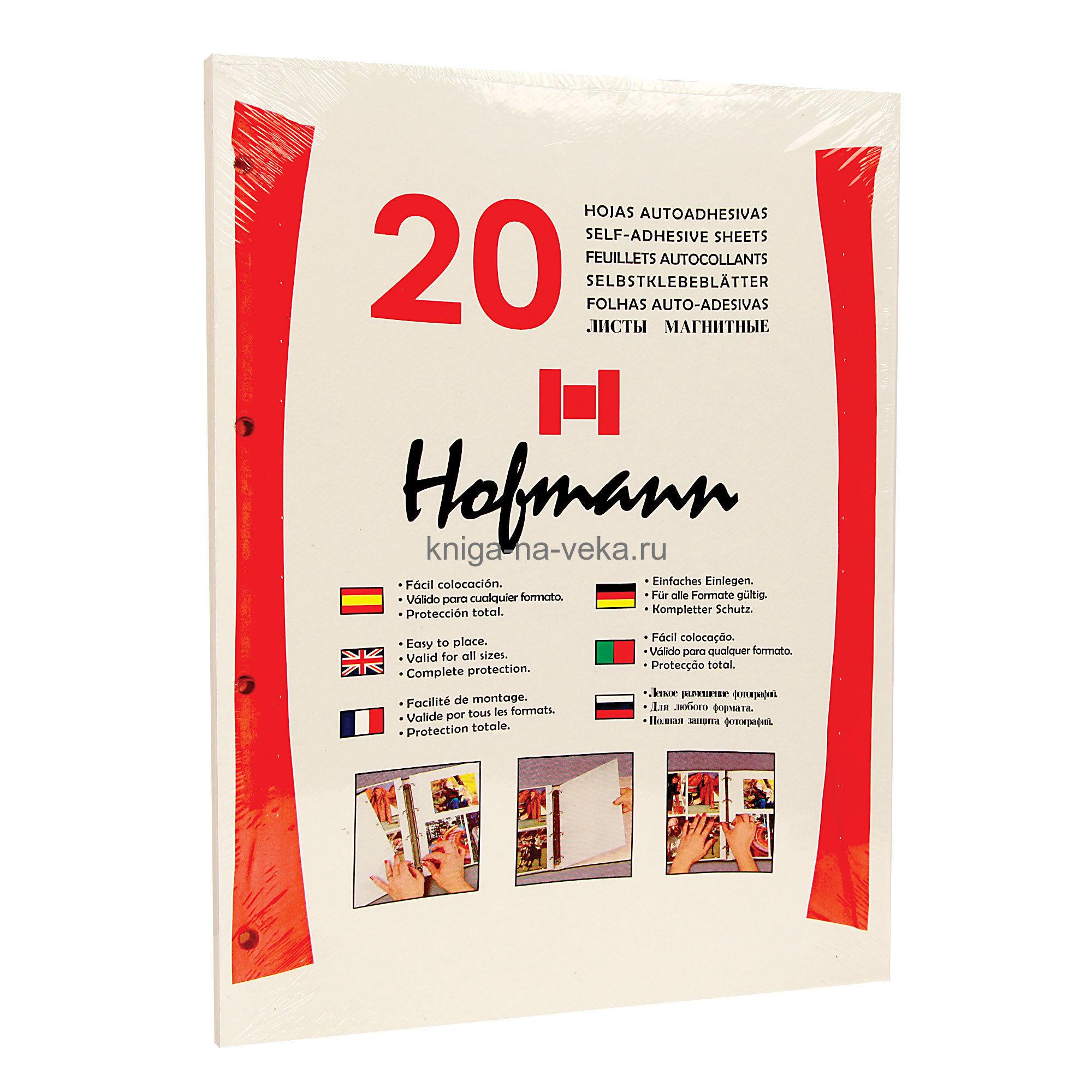 Сменный блок для фотоальбома Hofmann