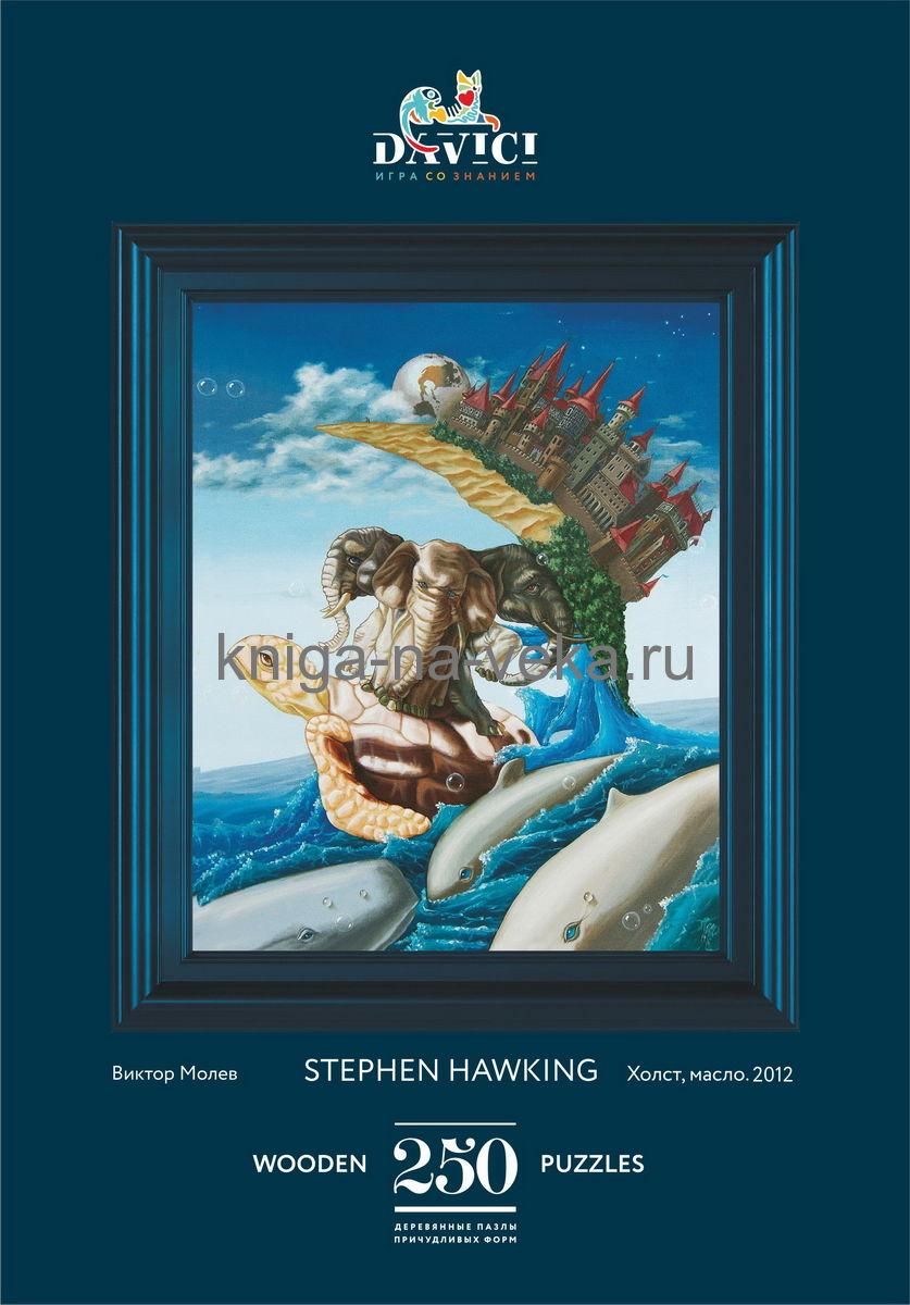 Деревянные пазлы DaVici. Первая коллекция. Stephen Hawking