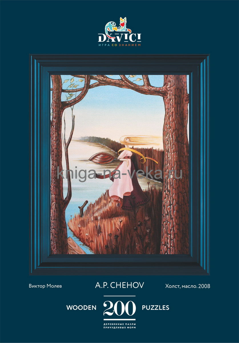 Деревянные пазлы DaVici. Первая коллекция. А. P. Chekhov