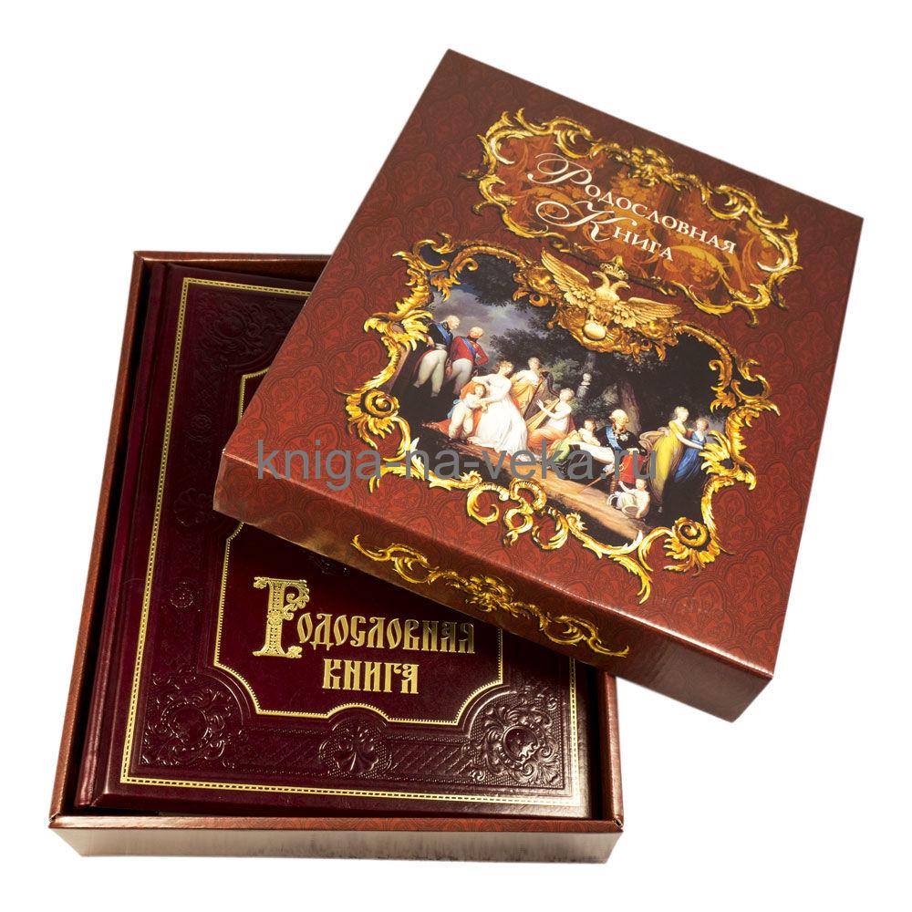 Родословная книга «Ренессанс» (гранат) в стандартной картонной коробке