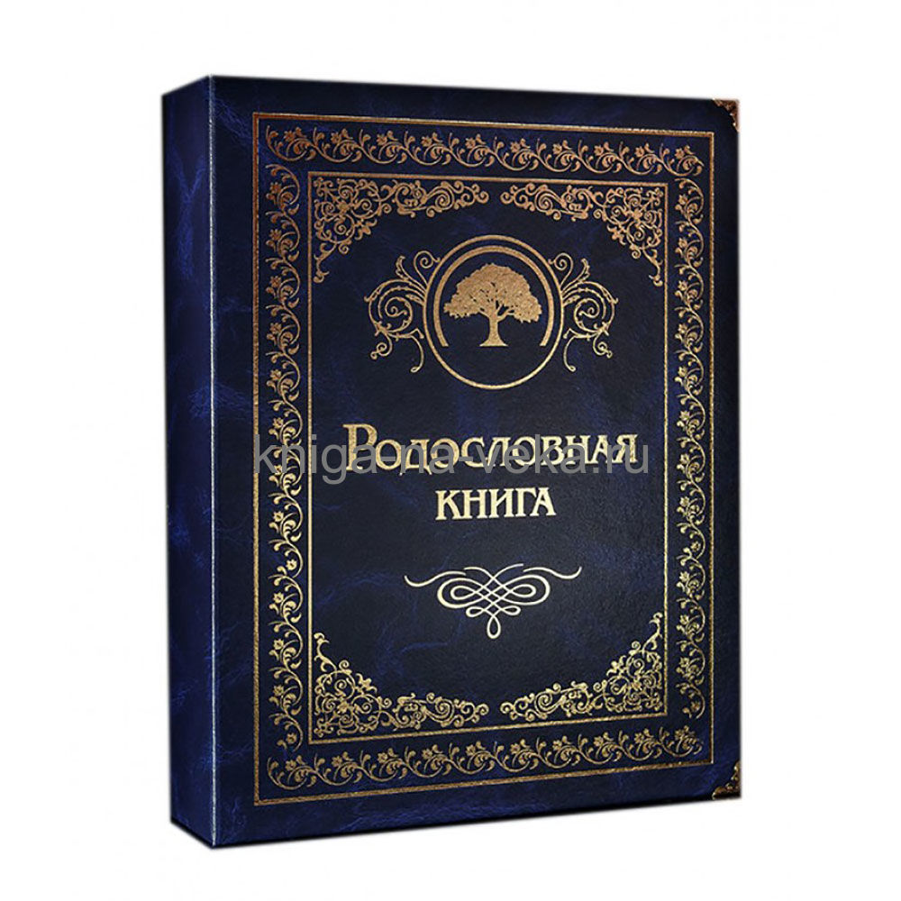 Родословная книга «Сапфировая»
