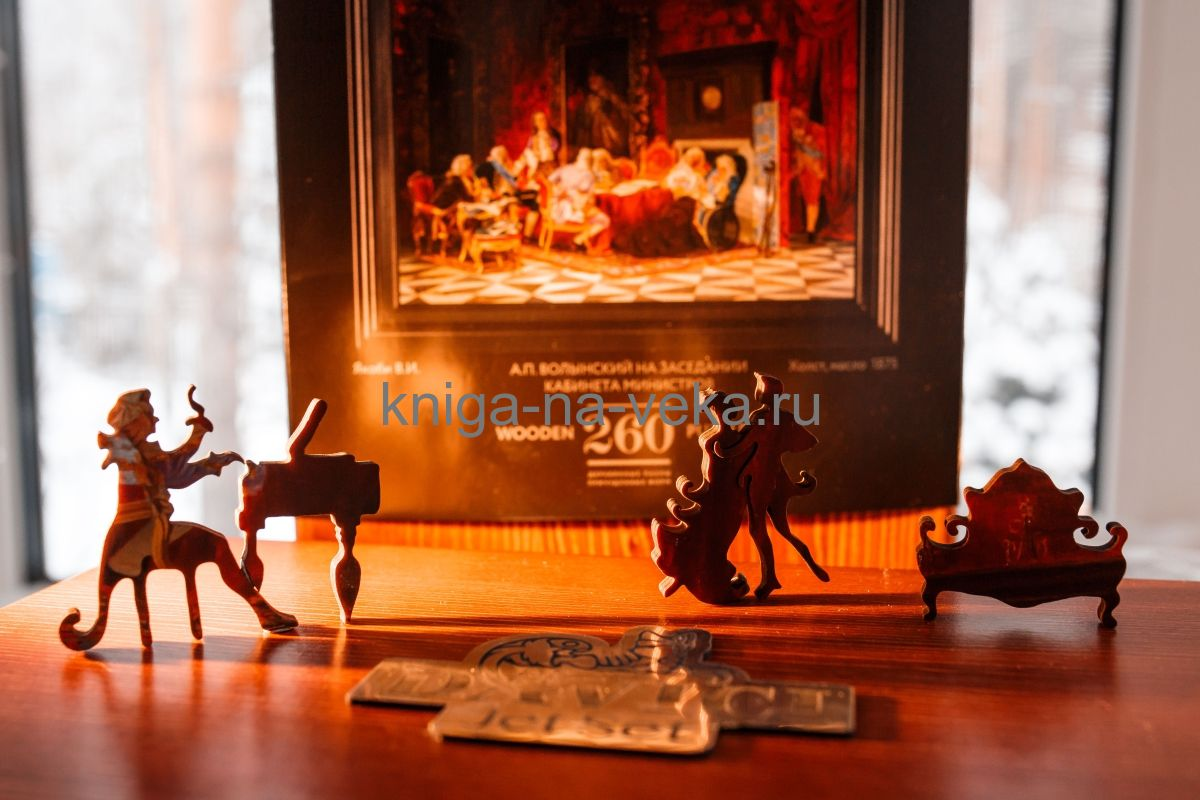 Деревянные пазлы DaVICI. Премиум-коллекция. А. Волынский на заседании кабинета министров (бол.).