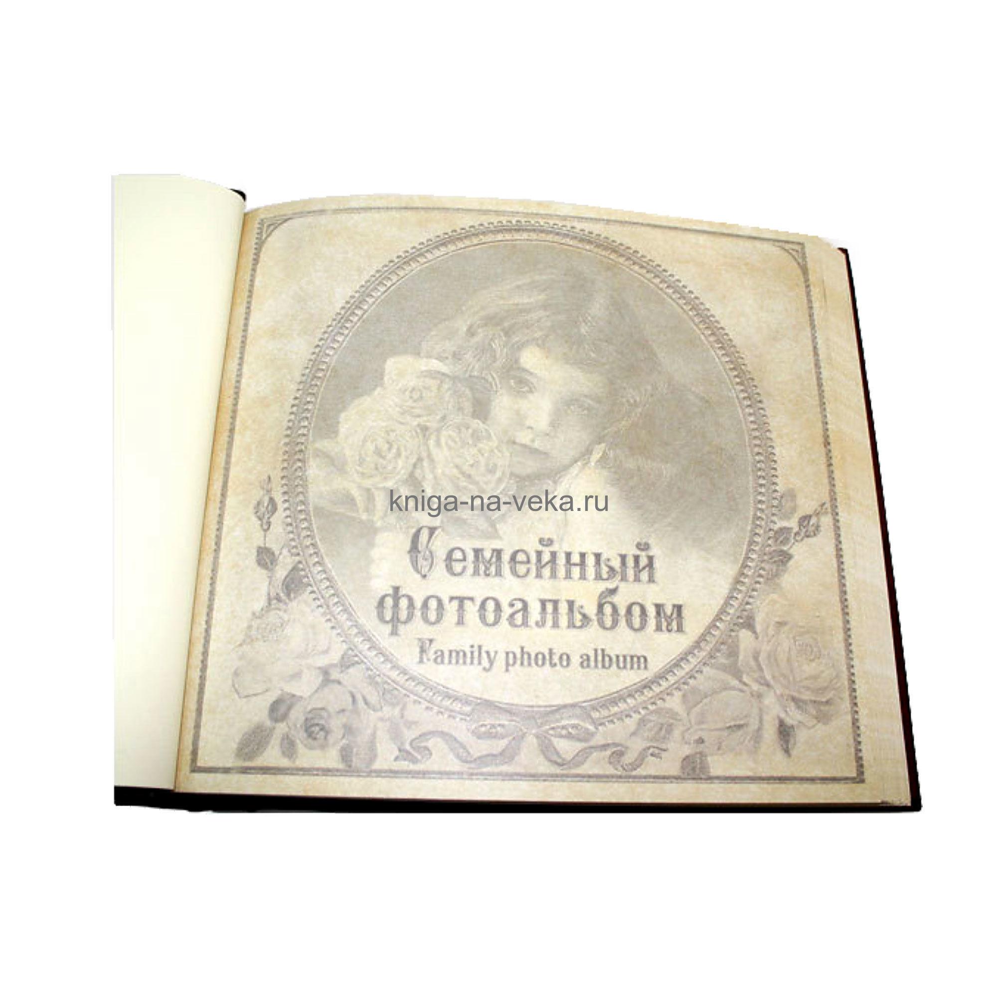 """Фотоальбом """"Семейный"""""""
