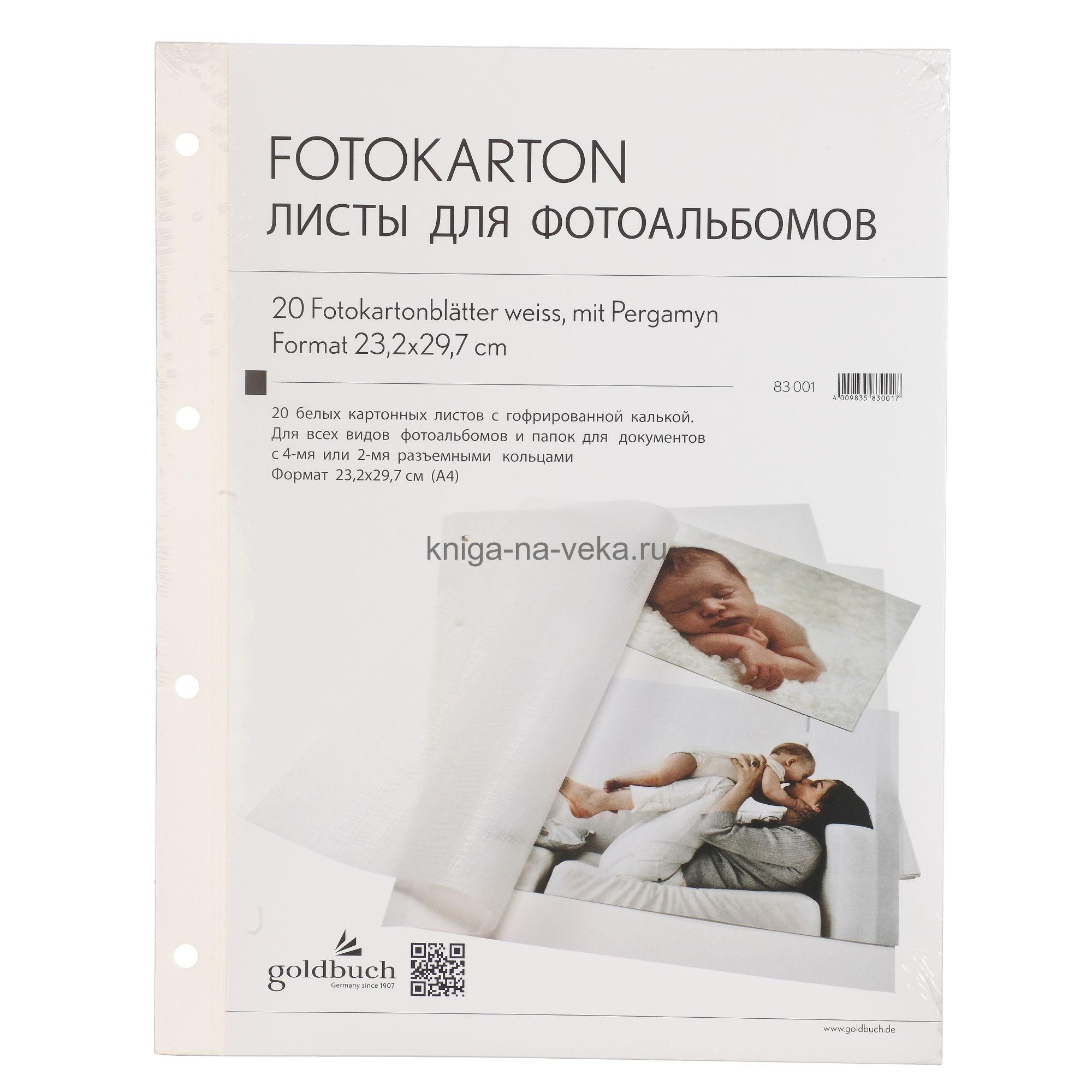 Сменный блок для фотоальбома (белый)