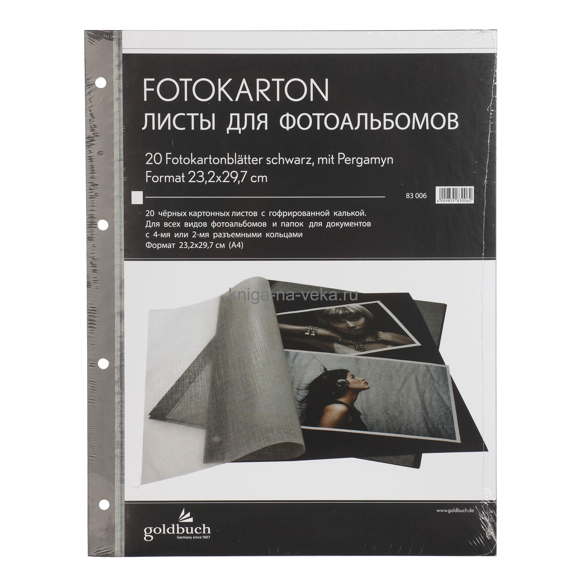Сменный блок для фотоальбома (чёрный)