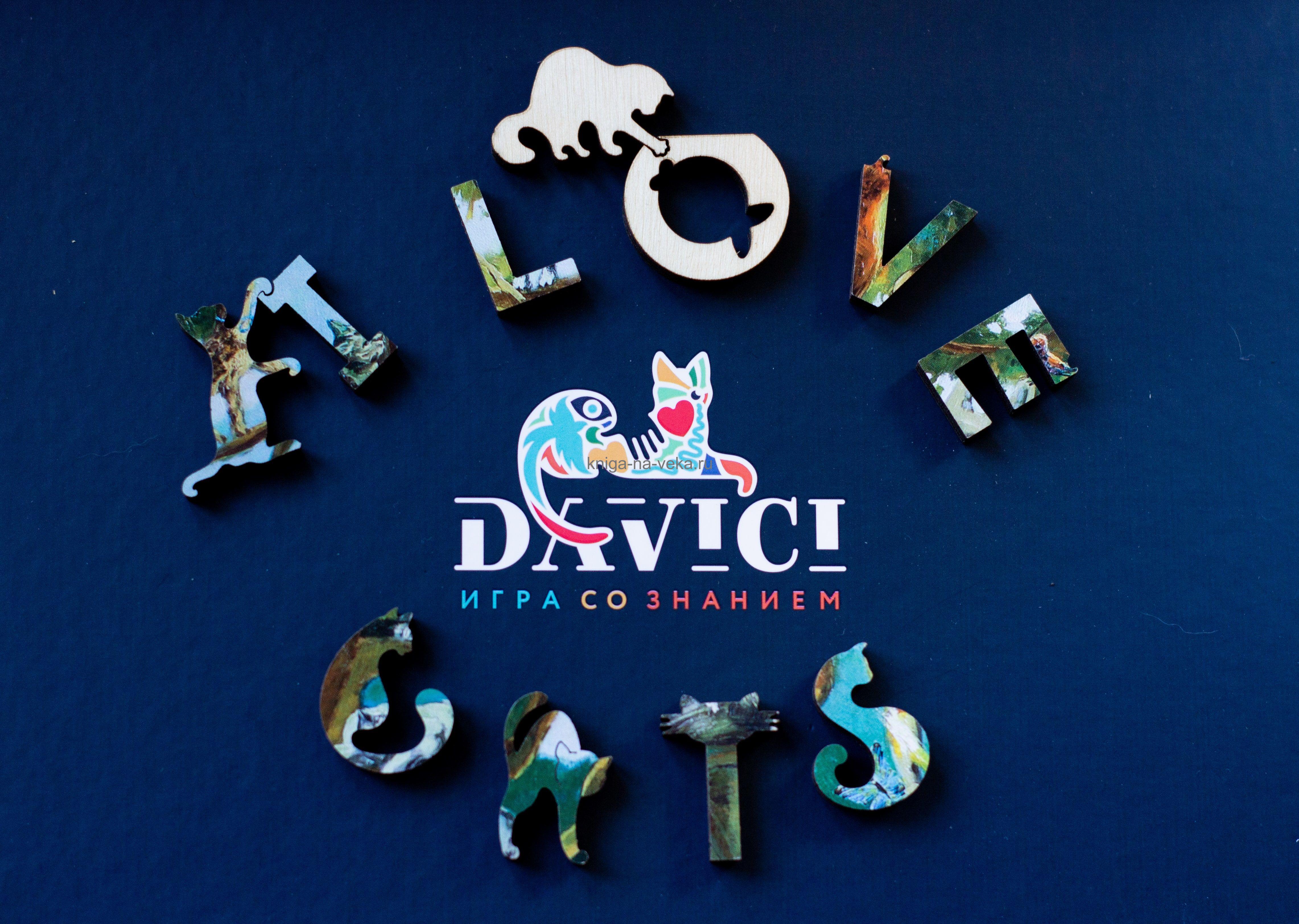 Пазл DaVici - А котам всё масленица (250 деталей)