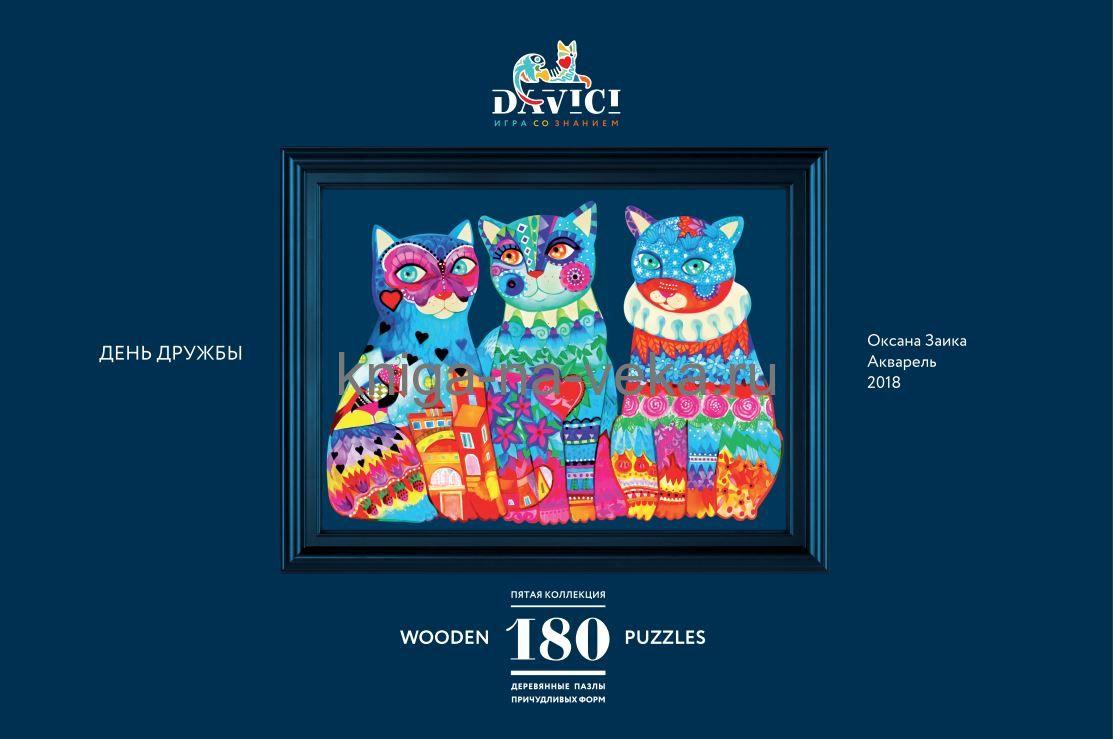 Пазл DaVici - День дружбы (180 деталей)
