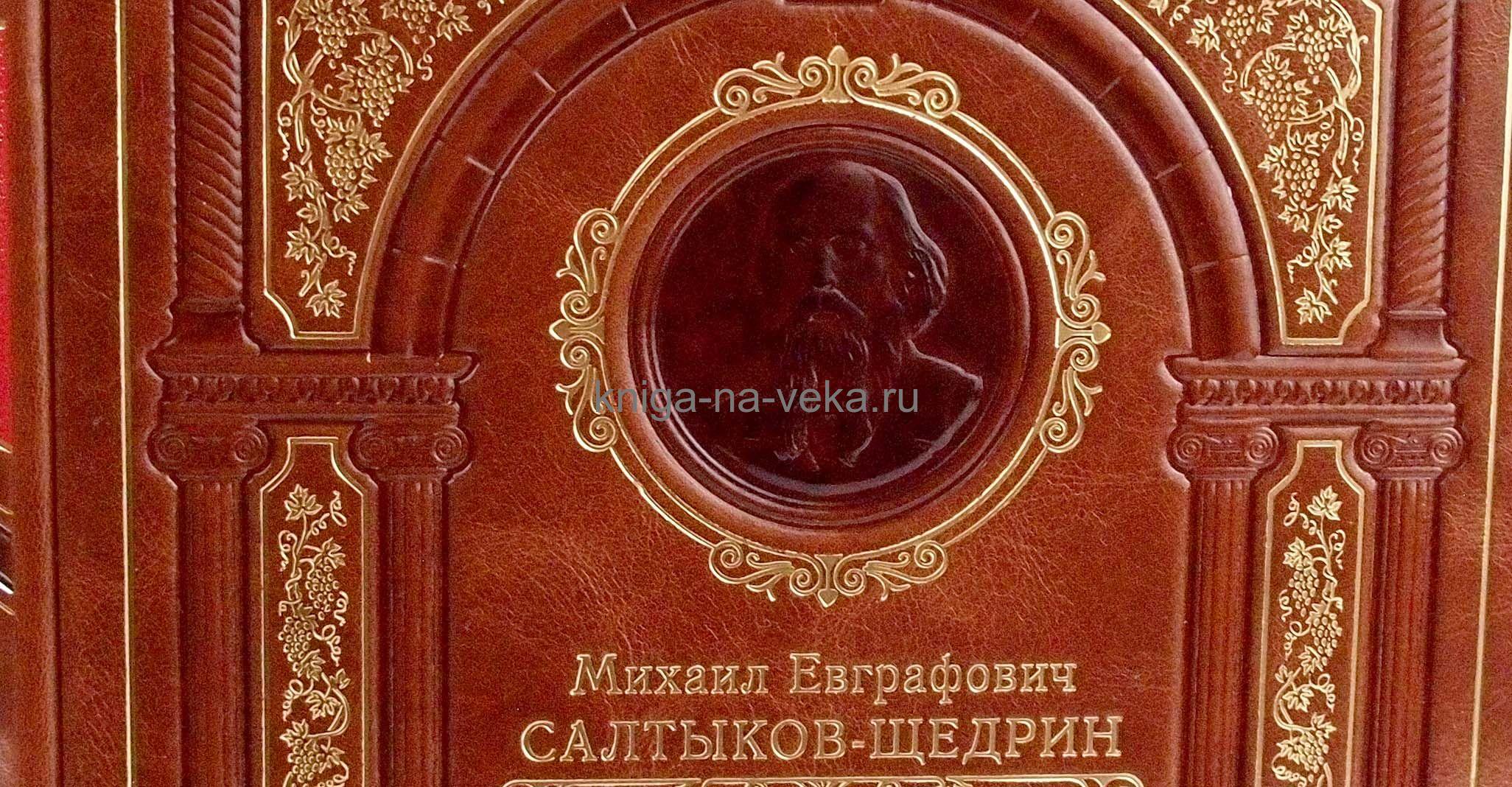 """Подарочная кожаная книга М.Е. Салтыков-Щедрин """"Избранные произведения"""""""