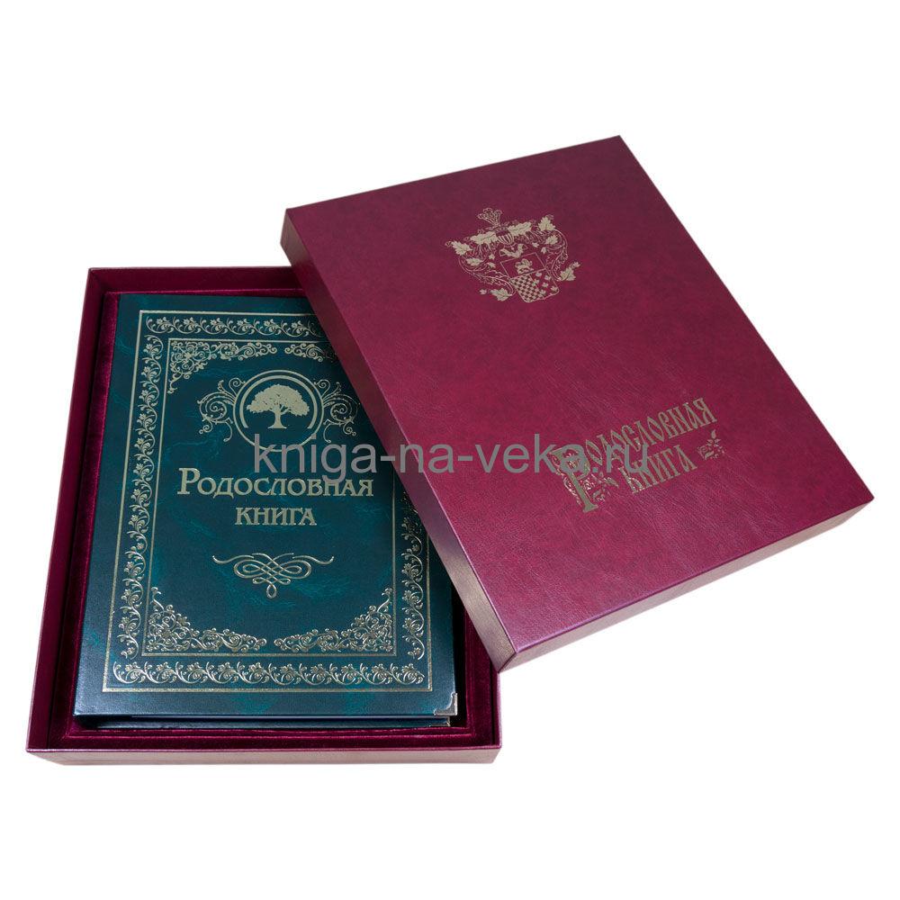 Родословная книга «Малахитовая» в подарочном футляре
