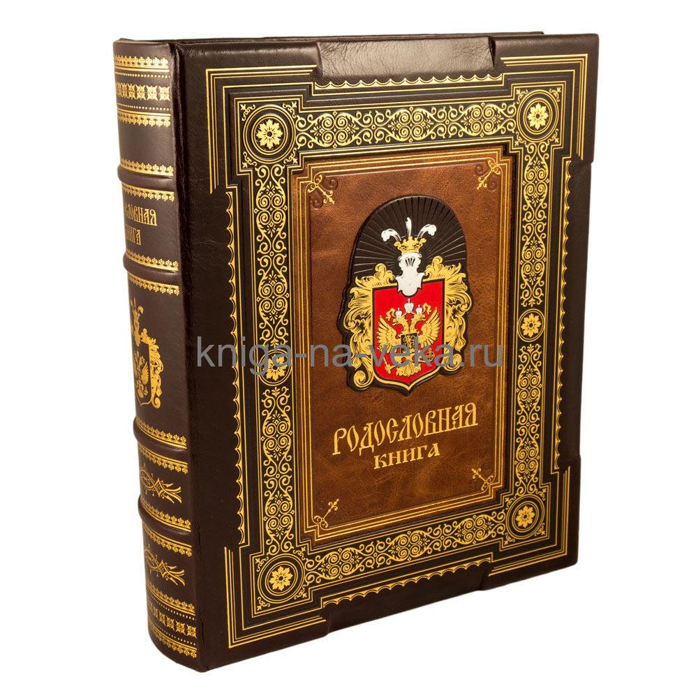 Родословная книга «Ампир»