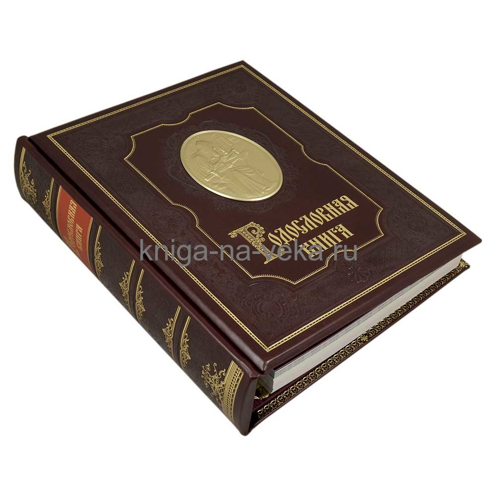 Родословная книга «Ренессанс» (гранат)