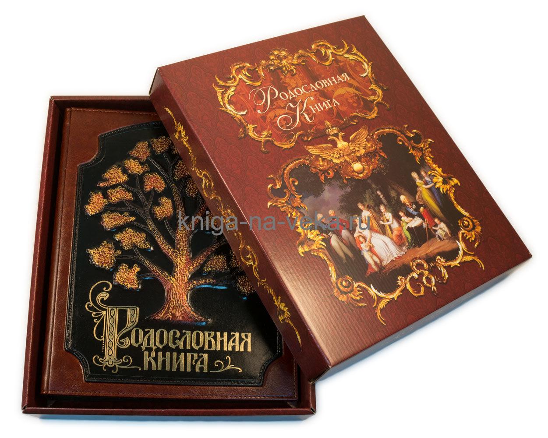 Родословная книга «Древо» (экокожа) с кожаной накладкой в стандартной коробке