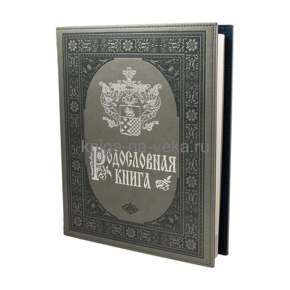 Родословная книга «Платина» (экокожа)