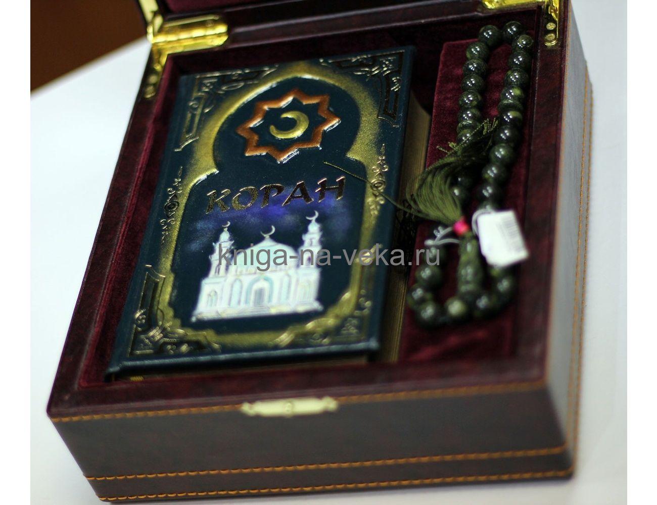 Подарочный набор «Коран» (кожаная книга малого формата, чётки, кейс)