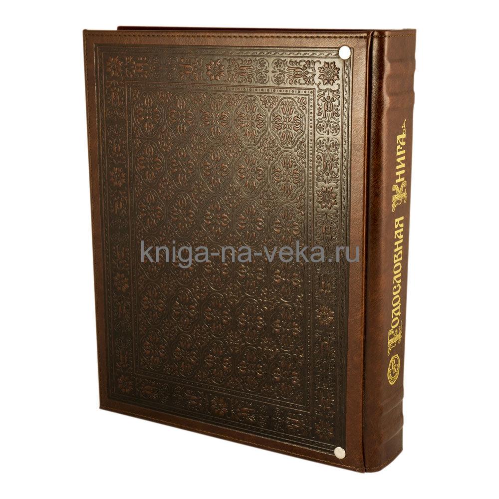 Родословная книга «Золото» (экокожа)Родословная книга «Золото» (экокожа)