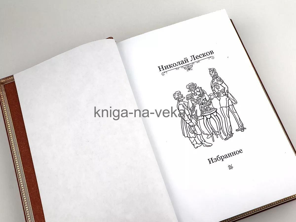 """Подарочная кожаная книга Н. Лесков """"Избранное"""""""