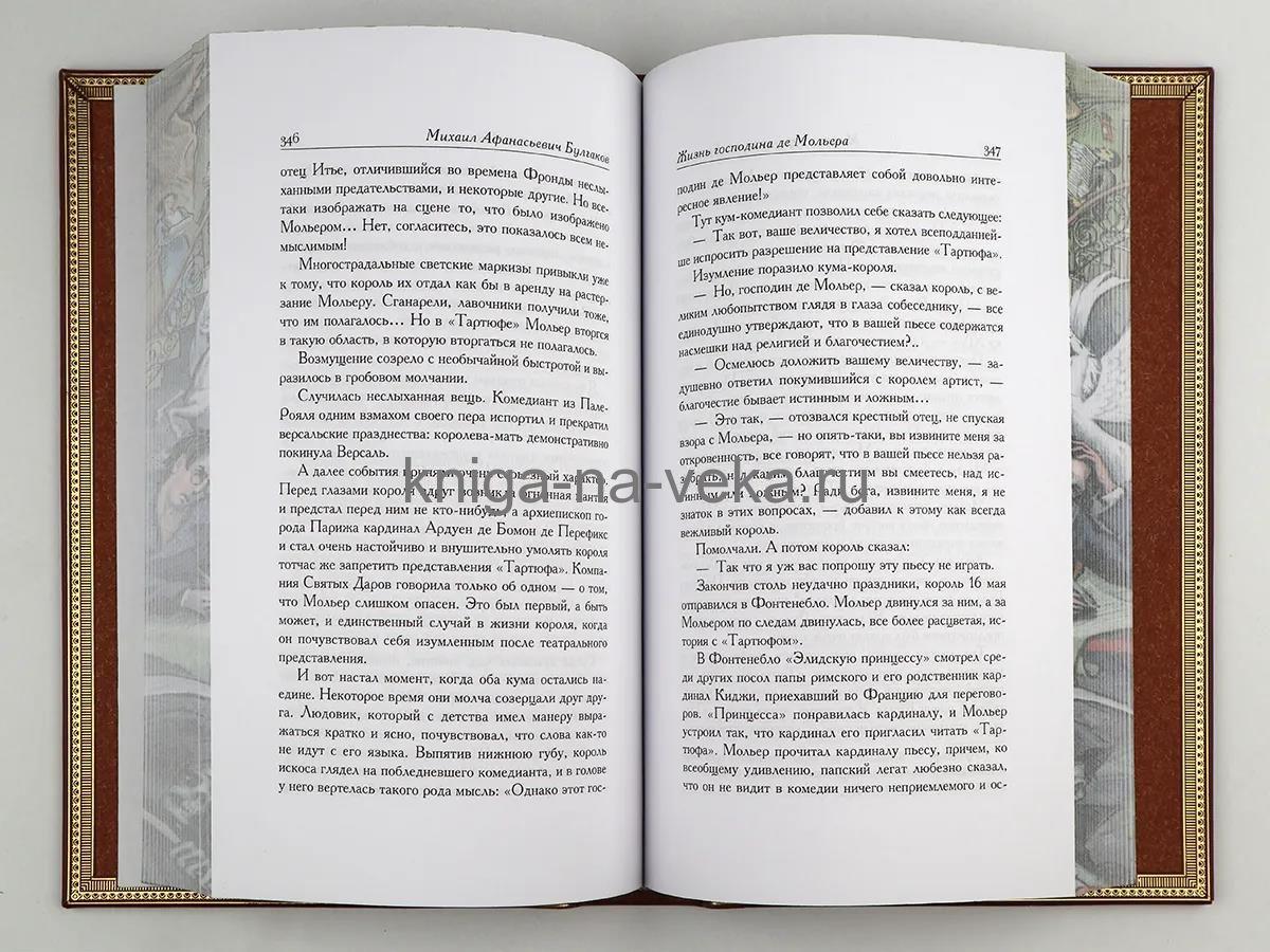 """Подарочная кожаная книга М.Ю. Булгаков """"Избранное"""". Том 3"""