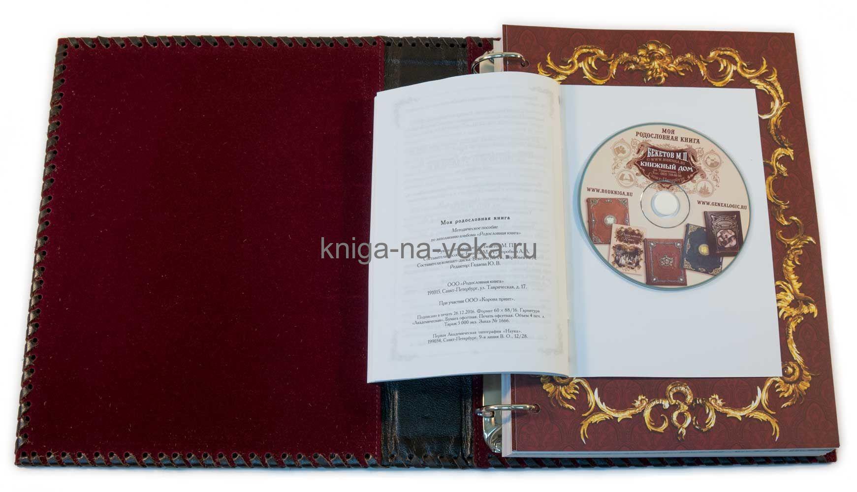 Родословная книга «Древо» с росписью в оплётке