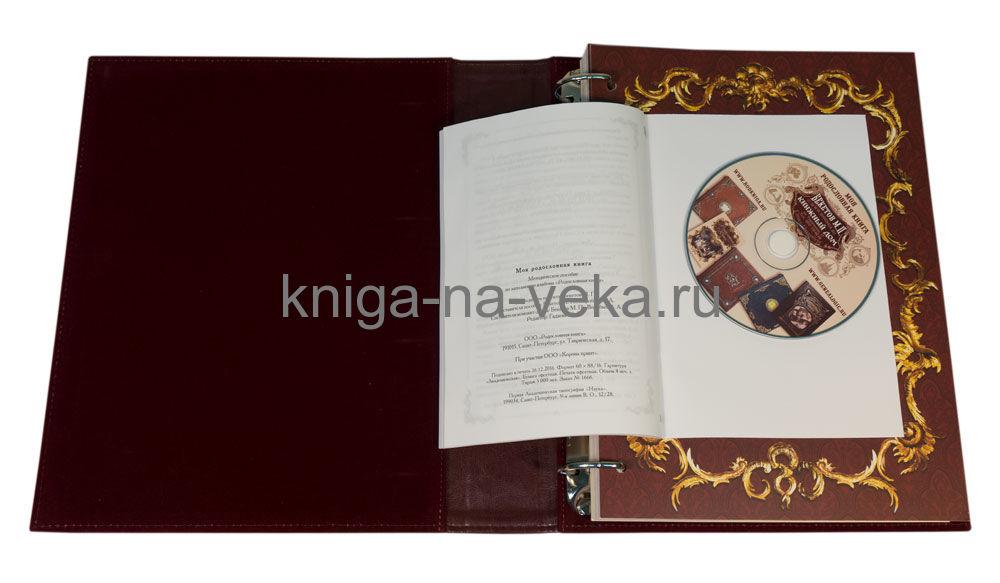 Образец диска из комплекта родословной книги