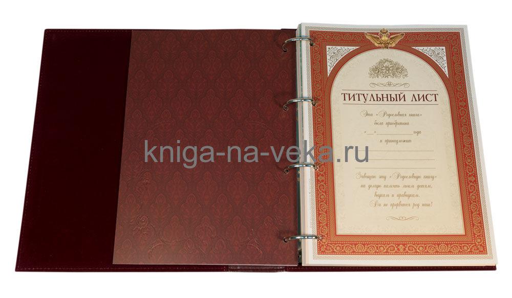 Образец титульного листа из комплекта родословной книги