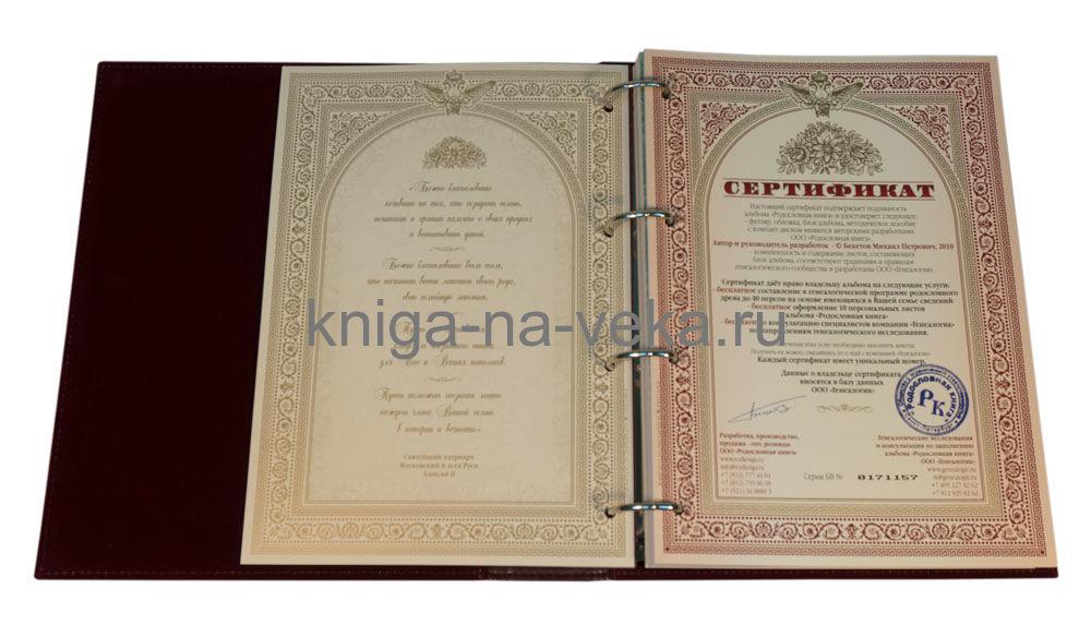 Образец сертификата из комплекта родословной книги