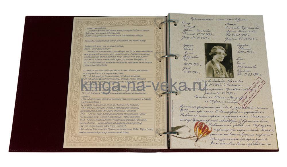 Образец персонального листа из комплекта родословной книги
