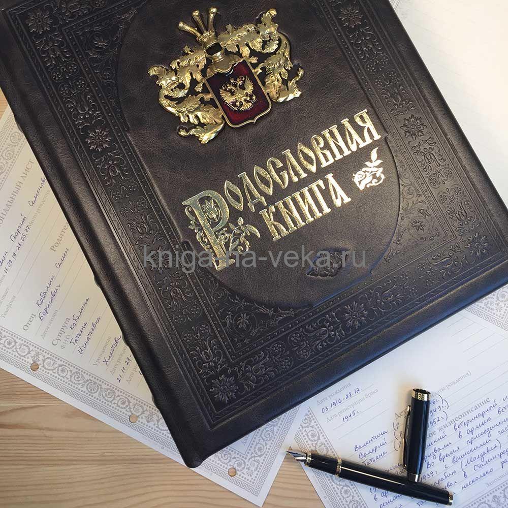 """Родословная книга """"Гербовая Эмаль"""""""