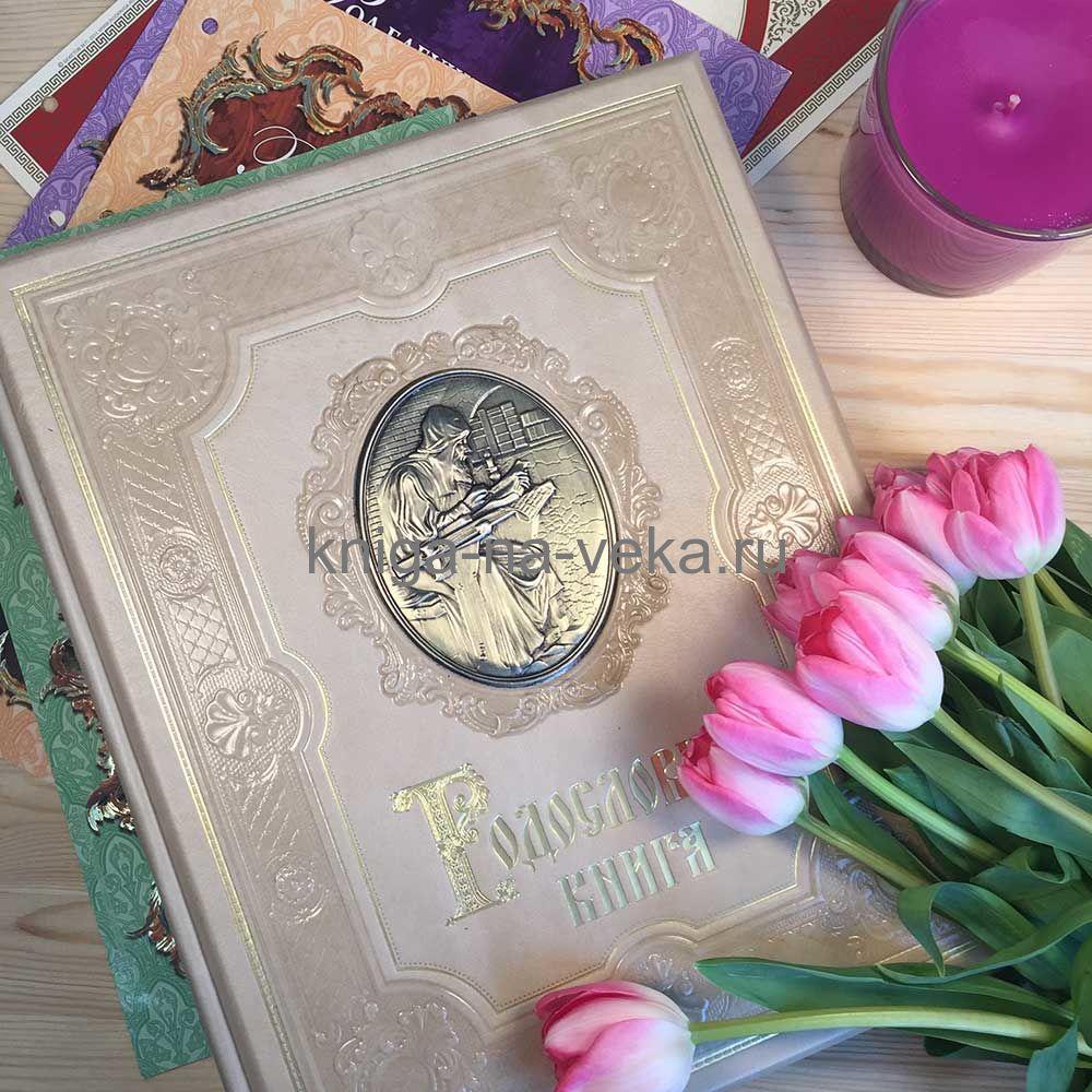 """Родословная книга """"Ренессанс"""" слоновая кость"""